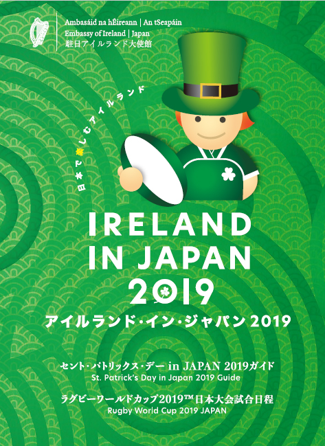 St Patricks Day in Japan Guide 2019